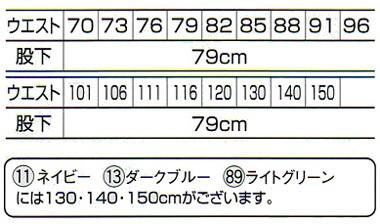 作業服 作業着 秋冬 ワンタックスラックス パンツ 大きいサイズ ポリエステル100%(ku-31098)(サイズ)