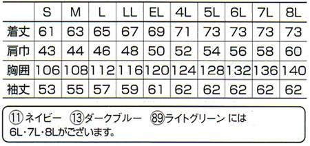 作業服 作業着 秋冬 長袖 ジャンパー 大きいサイズ ポリエステル100%(ku-32098)(サイズ)