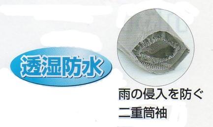 レインウエア 雨合羽 雨具 透湿レインウェア 透湿防水 二重筒袖 表:ナイロン100%(si-1171)(商品画像)
