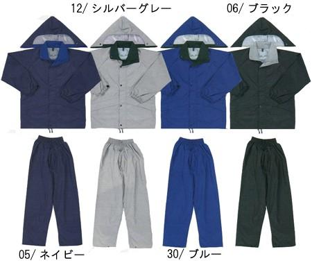 レインウエア 雨合羽 雨具 透湿レインウェア 透湿防水 二重筒袖 表:ナイロン100%(si-1171)(カラー)