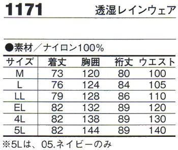 レインウエア 雨合羽 雨具 透湿レインウェア 透湿防水 二重筒袖 表:ナイロン100%(si-1171)(サイズ)