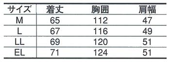 防寒服/防寒着/防寒タウンベスト/作業服/作業着/冬/防寒ベスト ポリエステル100%(si-1680)(サイズ)