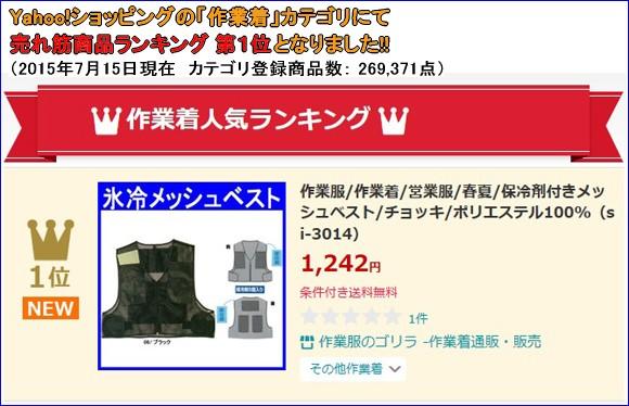 si-3014 冷却ベスト(商品画像)