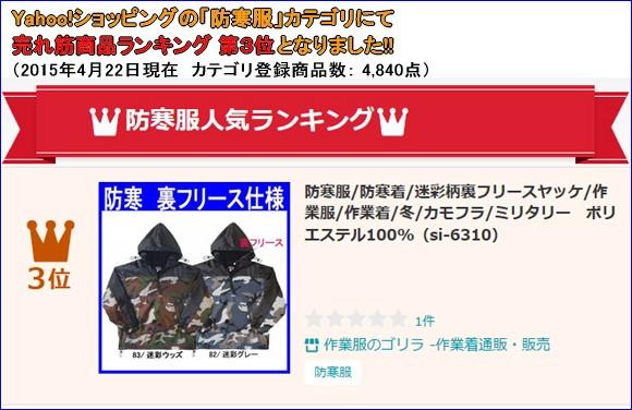 si-6310 迷彩ヤッケ(商品画像)