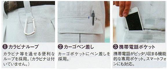 作業服 作業着 通年 カーゴパンツ ズボン メンズ ポリエステル100%(so-1608)(商品画像)