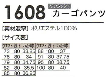 作業服 作業着 通年 カーゴパンツ ズボン メンズ ポリエステル100%(so-1608)(サイズ)