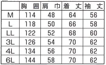 so-193 作業服 作業着 春夏 長袖 ブルゾン ユニフォーム ポリエステル65%・綿35%(so-193)(サイズ)