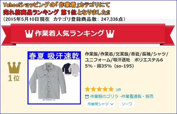 so-195 長袖シャツ(商品画像)