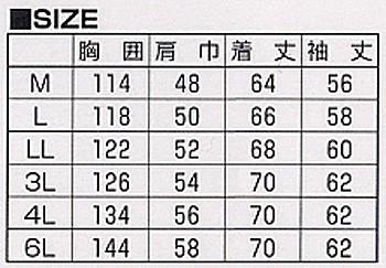 作業服/作業着/営業服/秋冬/長袖/ブルゾン/ユニフォーム ポリエステル65%・綿35%(so-1993)(サイズ)