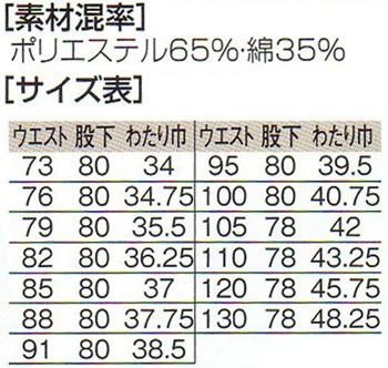 作業服 作業着 秋冬 15Pベトナムズボン カーゴパンツ ポリエステル65%・綿35%(so-1998)(サイズ)