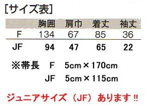 so-21010 イベントハッピ(ポリエステル65%・綿35%) 法被・半被・はっぴ・ジュニアサイズ有り(サイズ)