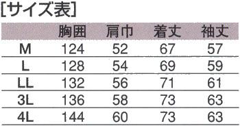 防寒服/防寒着/防寒ブルゾン/作業服/作業着/冬/衿裏フリース/SOWA 表:ポリエステル100%(so-2500)(サイズ)