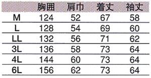 防寒着 防水/防寒服/防水防寒ブルゾン/作業服/作業着/冬/アルミメッシュ 表:ポリエステル100%(so-2803)(サイズ)