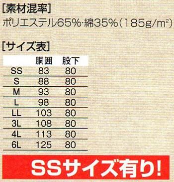 つなぎ服 ツナギ服 作業服 作業着 通年 サロペット オーバーオール ポリエステル65%・綿35%(so-29014)(サイズ)