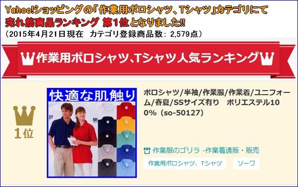 so-50127 半袖ポロシャツ(商品画像)