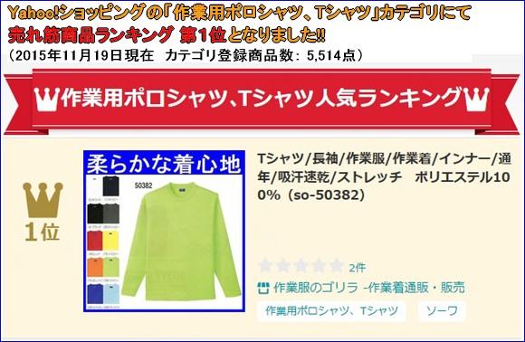 so-50382 長袖Tシャツ(商品画像)
