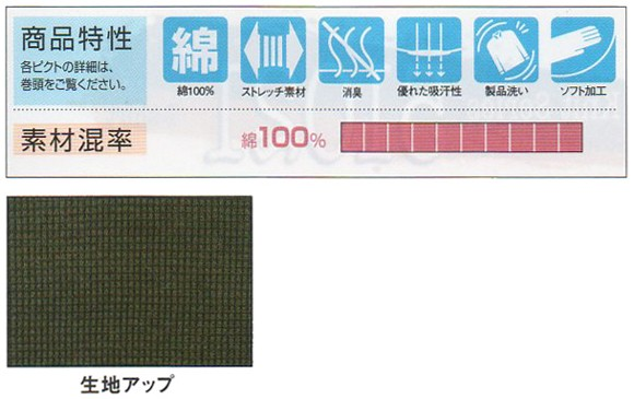 Tシャツ/長袖/作業服/作業着/インナー/通年/消臭機能 綿100%(so-50482)(商品画像)