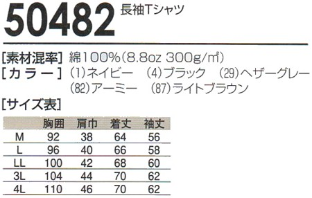 Tシャツ/長袖/作業服/作業着/インナー/通年/消臭機能 綿100%(so-50482)(サイズ)