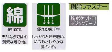 作業服 つなぎ服 作業着 通年 長袖 続服 SOWA 綿100%(so-9000)(商品画像)