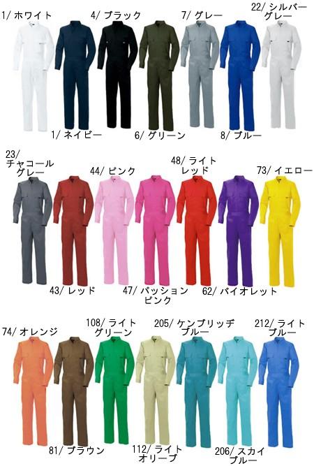作業服 つなぎ服 作業着 通年 長袖 続服 SOWA 綿100%(so-9000)(カラー)