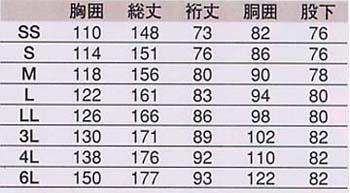 作業服 つなぎ服 作業着 通年 長袖 続服 SOWA 綿100%(so-9000)(サイズ)