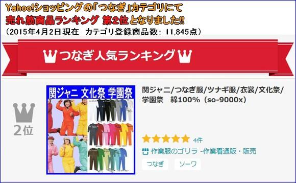 so-9000x つなぎ服(商品画像)