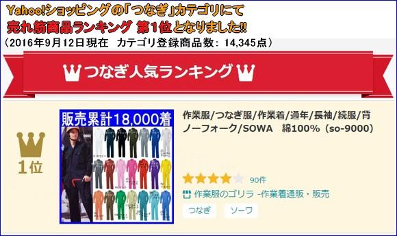 so-9000 つなぎ服(商品画像)