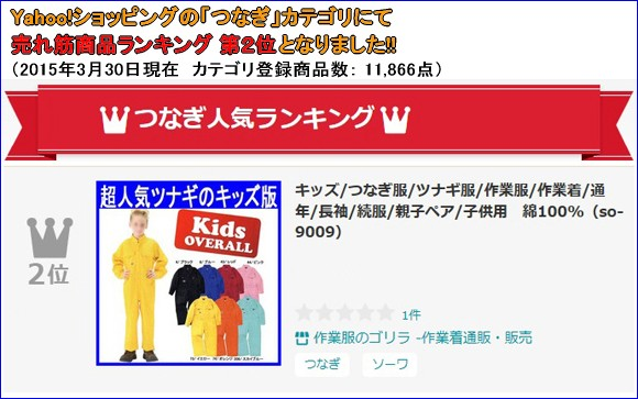 so-9009 キッズつなぎ服(商品画像)