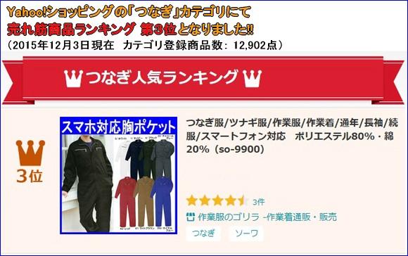 so-9900 つなぎ服(商品画像)