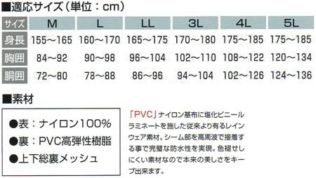 レインウエア 雨合羽 雨具 迷彩レインスーツ 上下総裏メッシュ カモフラ 表:ナイロン100%(ur-5680)(サイズ)