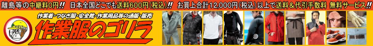 作業服のゴリラ 作業着・つなぎ服・安全靴・空調服・防寒着等の通販・販売(看板)