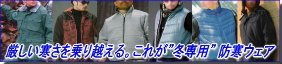 作業服のゴリラ 作業着・つなぎ服・白衣・安全靴等の通販・販売(防寒ウェア)