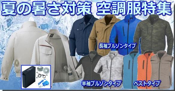 作業服のゴリラ 作業着・つなぎ服・白衣・安全靴等の通販・販売(作業服【空調服】)