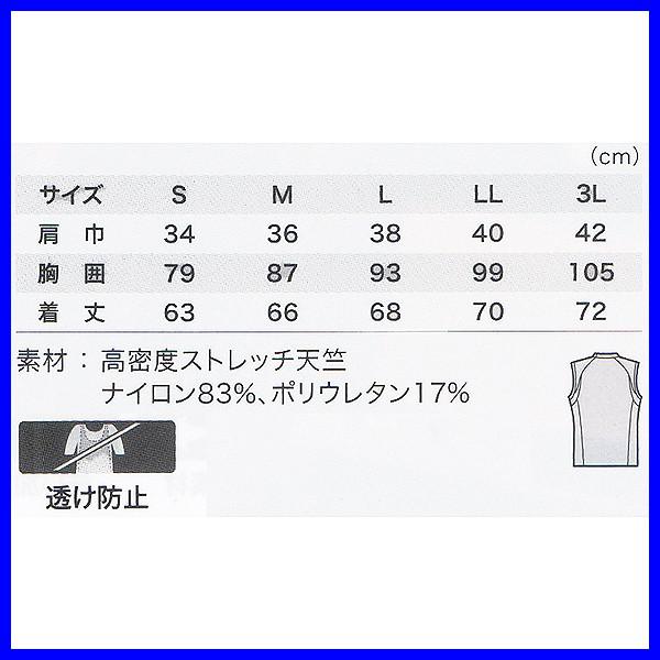 ノースリーブコンプレッション インナー 春夏 現場服 空調服 ナイロン83%・ポリウレタン17%(xe-6612)(商品画像)