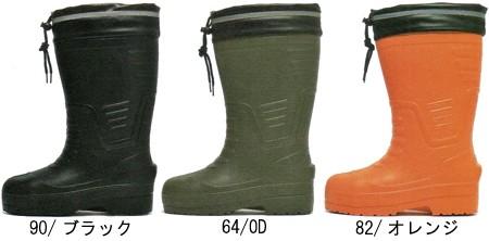 防寒靴/ジーベック/XEBEC/防寒長靴/超軽量/作業服/作業着 甲被:EVA(xe-85712)(カラー)