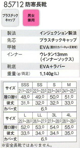 防寒靴/ジーベック/XEBEC/防寒長靴/超軽量/作業服/作業着 甲被:EVA(xe-85712)(サイズ)