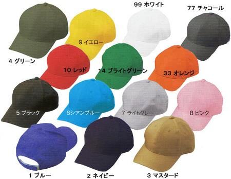 帽子 キャップ 作業帽子 作業用 作業服 作業着 つなぎ服 ツナギ服 綿100%(y-1017)(カラー)
