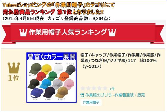 y-1017 帽子(商品画像)