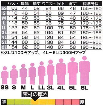 つなぎ服 ツナギ服 作業服 作業着 通年 長袖 大きい 小さい 綿100%(y-117)(サイズ)