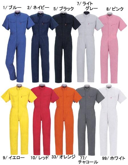 つなぎ服 ツナギ服 作業服 作業着 春夏 半袖 大きいサイズ 小さいサイズ 綿100%(y-118)(カラー)