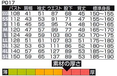 つなぎ服/ツナギ服/作業服/作業着/秋冬/長袖/PERSON'S/パーソンズ 綿100%(y-P017)(サイズ)
