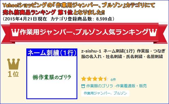 z-sishu-1 ネーム刺繍1行(商品画像)