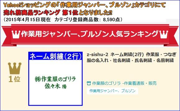 z-sishu-2 ネーム刺繍2行(商品画像)