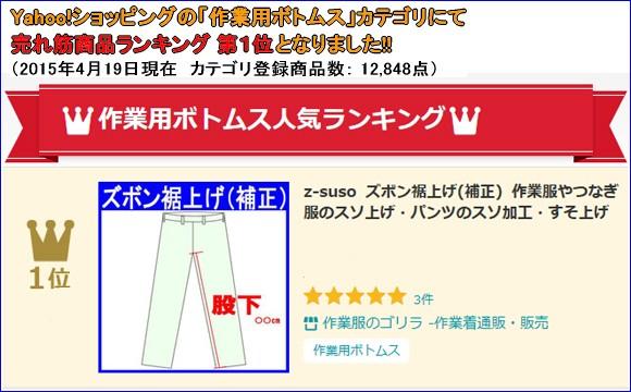 z-suso ズボン裾上げ(商品画像)