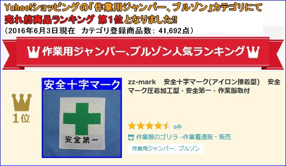 zz-mark 安全十字マーク(商品画像)