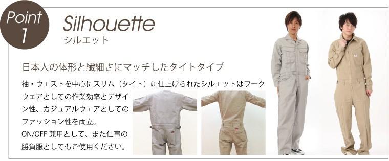 オリジナルディッキーズつなぎは日本人の体形にマッチしたタイとタイプなので美しいシルエットになります
