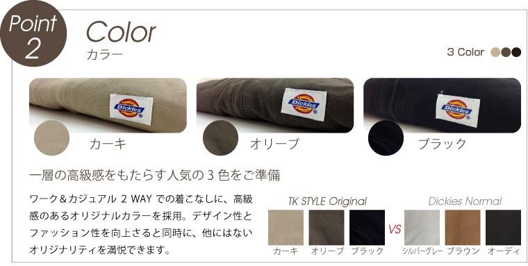 オリジナルディッキーズつなぎはは他にはないオリジナルカラーを採用した希少モデルです