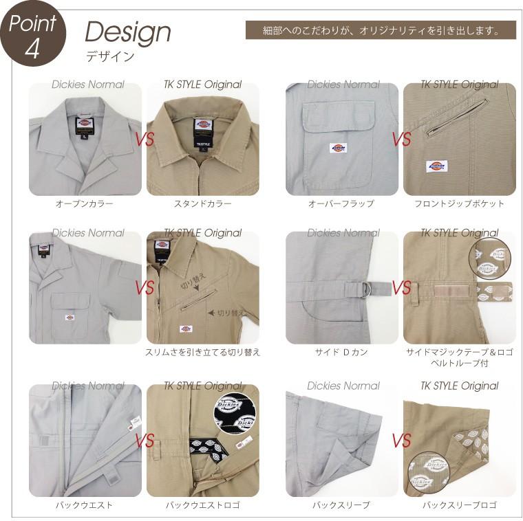 オリジナルディッキーズつなぎはポケットや襟など細部にまでこだわり他にはない仕様になっております