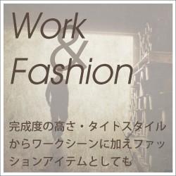 完成度の高いオリジナルディッキーズつなぎはワークシーンに加えファッションアイテムとしても使えます
