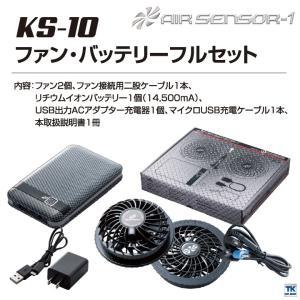 ハーネス対応 ベスト 空調服 フルセット 空調服セット メンズ 作業服 kd-26863-l [空調服+ファン・バッテリーセットkd-ks10]|worktk|15